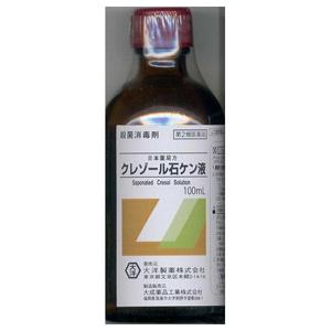消毒 クレゾール