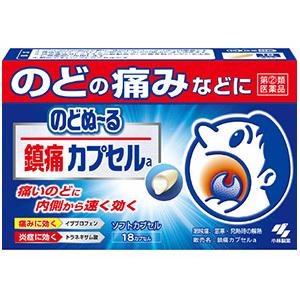 の 痛み 酸 喉 トラネキサム