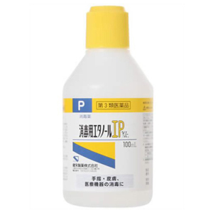 消毒 用 エタノール ip
