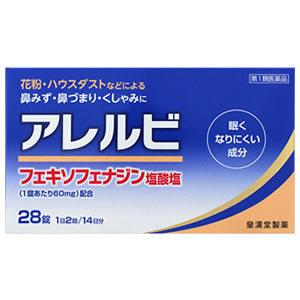 キソ 合わせ フェ フェナジン 飲み 市販薬「アレルビ」とは?「アレグラ」との違いについて解説!