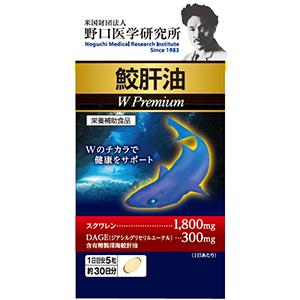 鮫肝油W Premium 150粒