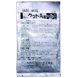 強肝、解毒、強力グットA錠 24錠 [第3類医薬品]の …