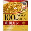 【軽】マイサイズ 和風カレー(100g)