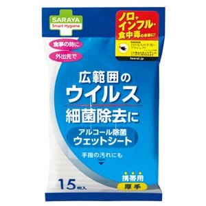 スマートハイジーン アルコール除菌ウェットシート(15枚)