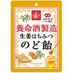 【軽】養命酒製造 生姜はちみつのど飴(76g)